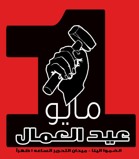 عيد العمال Mayday10