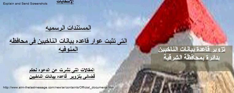 المستندات الرسمية التى تثبت عوار قاعدة بيانات الناخبين فى مصر Uy4bc610
