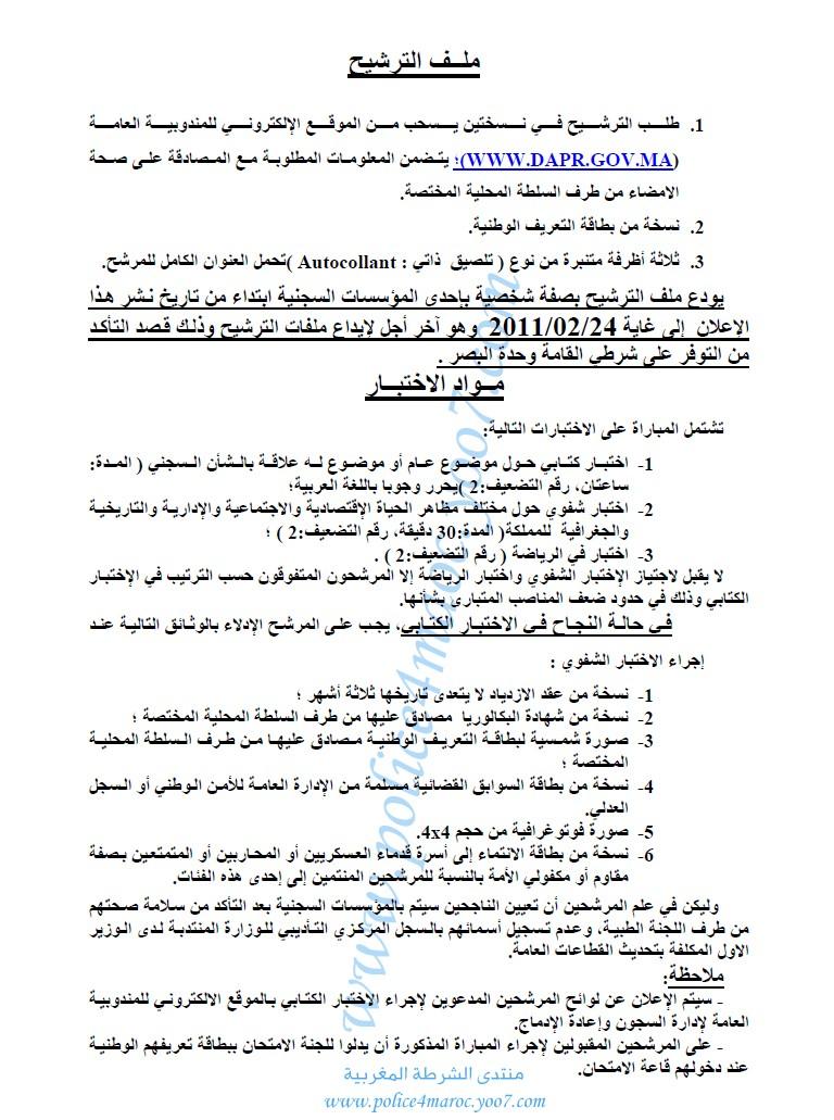 مباراة لتوظيف 570 حارس سجن من الطبقة الرابعة سوف تجرى في 20 مارس تودع الملفات  قبل 24 فبراير 2011    Concou11