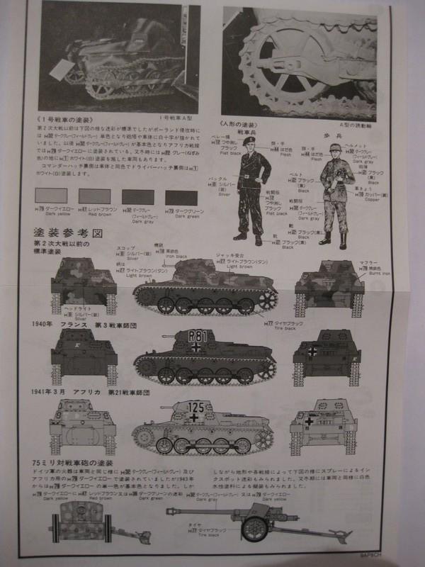 Pz.Kpfw I Ausf B [Fujimi; 1/76] FINI ! Photo118