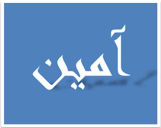 دعاء يوم الجمعة Amin10