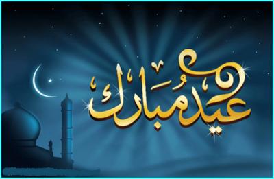 Aid el Fitr 1434  / 08 aout 2013 Eid-mu10