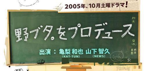 Nobuta Wo Produce Nobuta10