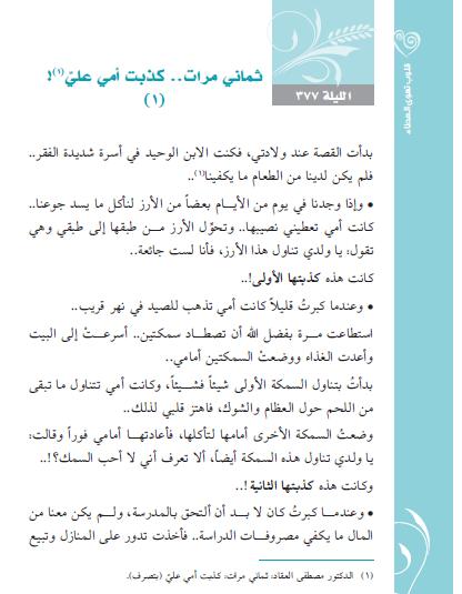 ثمان مرات كذبت على أمى .... دكتور مصطفى العقاد 110