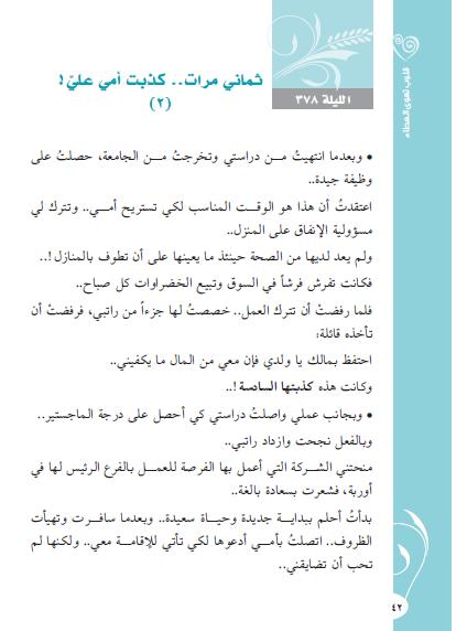ثمان مرات كذبت على أمى .... دكتور مصطفى العقاد 310