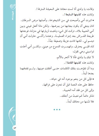 ثمان مرات كذبت على أمى .... دكتور مصطفى العقاد 410