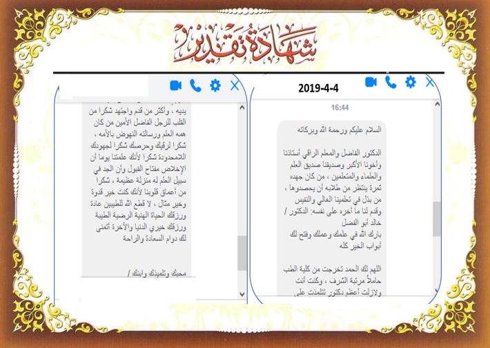 منتدى دكتور خالد أبو الفضل الطبى 55555510