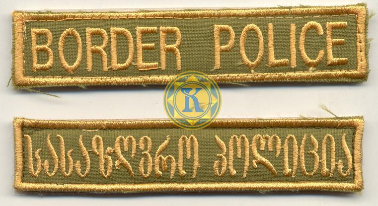Border guard insignias Bg_bre10