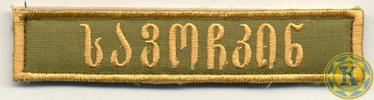 Border guard insignias Bg_bre11