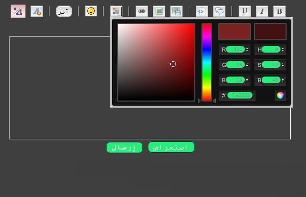 أضافة ألوان جديدة لصندوق الكتابة 210