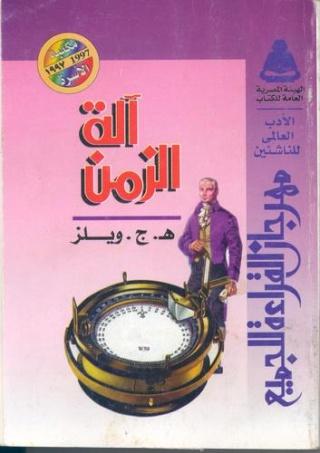 """رواية اَلة الزمن للكتاب الإنجليزي """" هربرت جورج ويلز """" 00559910"""