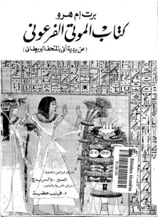 كتاب الموتى الفرعوني مترجم للعربية بصيغة PDF Uuuuuu10