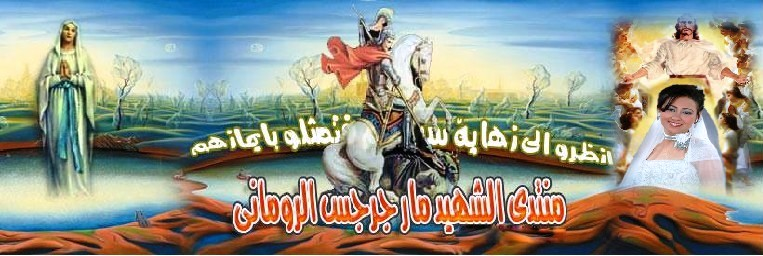 منتديات أمير الشهداء مار جرجس بفايد
