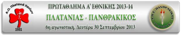 panthracrocs - Πόρταλ A06pla10