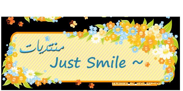 ~ Just Smile - بوابة المنتدى I_logo10