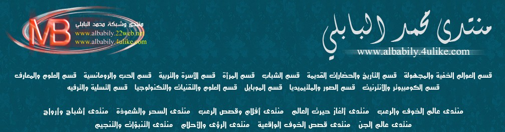 منتدى شبكة محمد البابلي