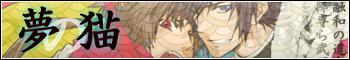 Des nouvelles de Yume no Neko Bann110