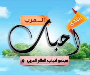 احباب العرب