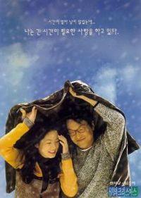 Christmas In August Christmas         |Korean Movie | 200px-10