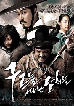 Blades of Blood        |Korean Movie | 250px-10