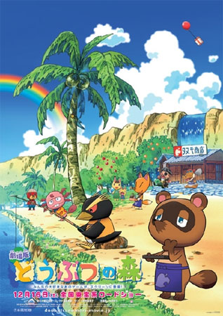 Animal Crossing Le Film Ai10