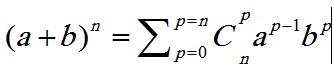 Le binome de Newton. B_bmp11