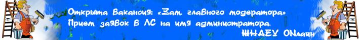 """Требуется человек на должность """"Заместитель главного модератора"""" 9885ba11"""