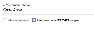 «Мне нравится», заметки и другие новшества ВКонтакте Nravit10