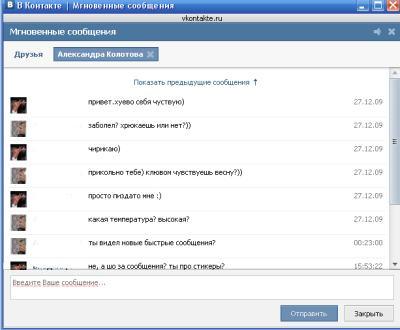 Быстрые сообщения Вконтакте Quik10