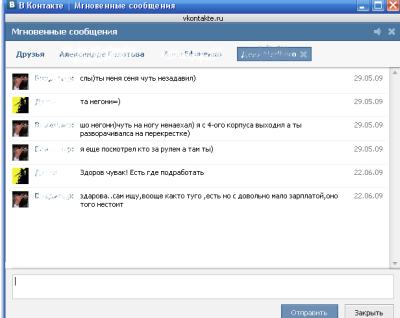 Быстрые сообщения Вконтакте Quik110