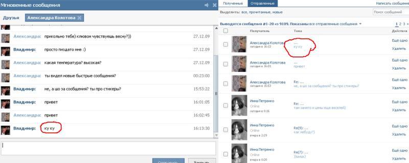 Быстрые сообщения Вконтакте Quik210