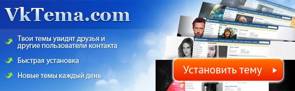 Оформление Вконтакте/Темы Vktema10