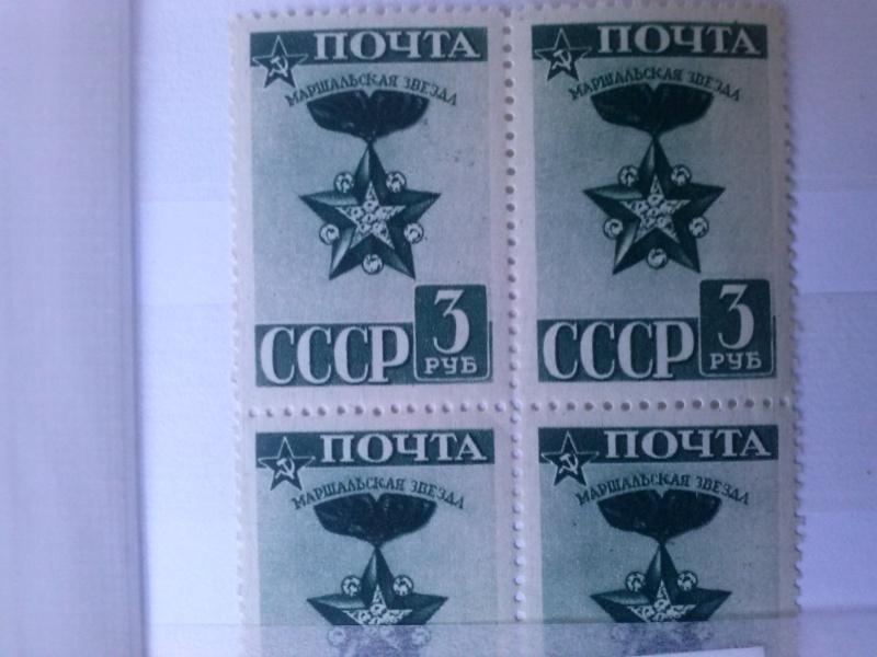 Des timbres russes représentant le front soviétique Cam00541
