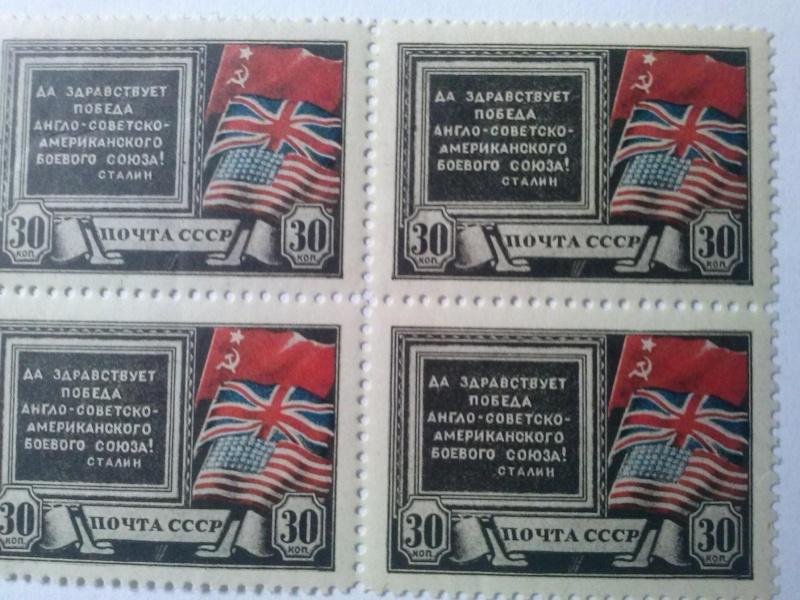 Des timbres russes représentant le front soviétique Cam00872