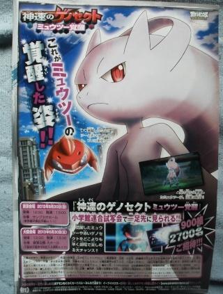 Pokémon - 1er topic - Page 31 F210