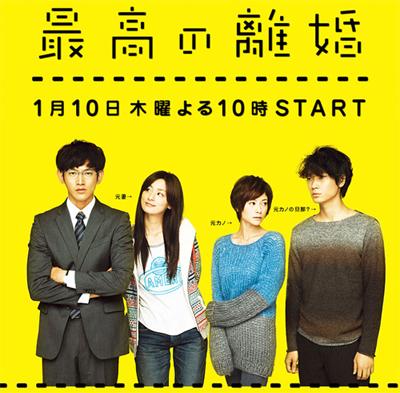 [J-Drama] Saikou no Rikon Saikou10