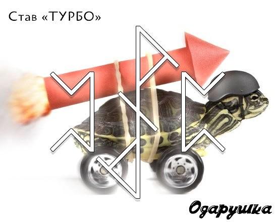"Став ""Турбо"" Eaa10"