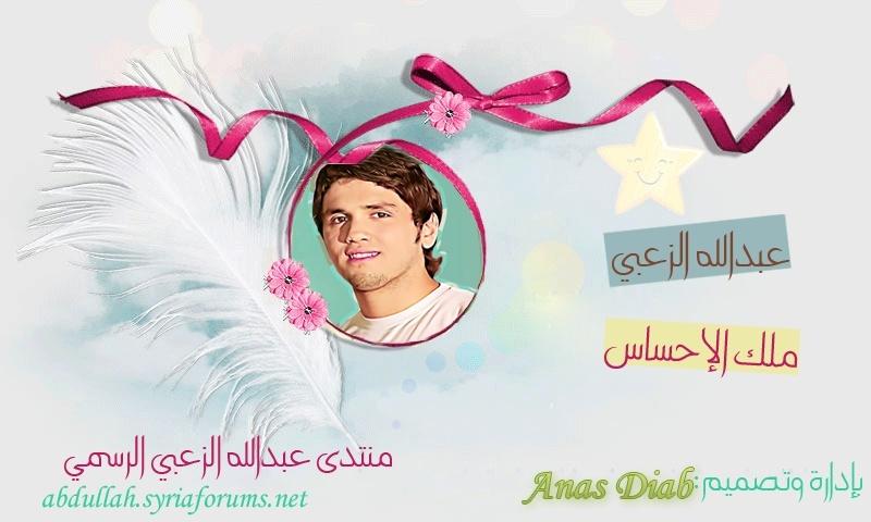*_*_*_*_*منتدى المنشد المتألق عبدالله الزعبي الرسمي*_*_*_*_*