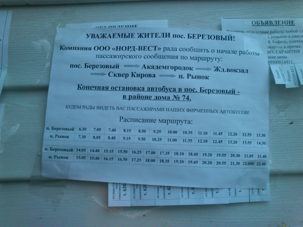 Маршрутное такси п.Березовый - ц.Рынок 006010