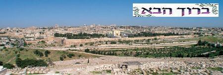 SUKKOT - Laubhüttenfest - Simcha Torah Jerusa10