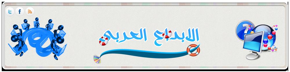 ملف مفتوح لواجهة تطويريه بحقوق الابداع العربى - صفحة 2 22222210