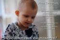 Анечка Сторчак-Ангел - Страница 3 Fytxrf10