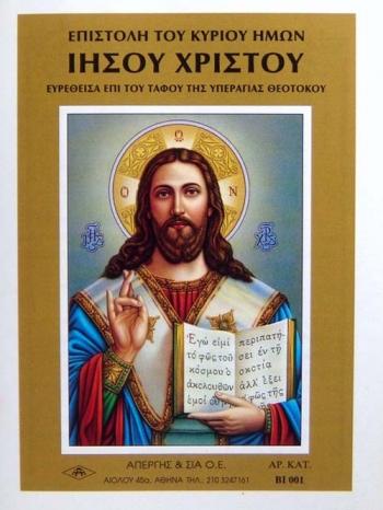Η επιστολή του Κυρίου Ημών Ιησού Χριστού Iuiiii10