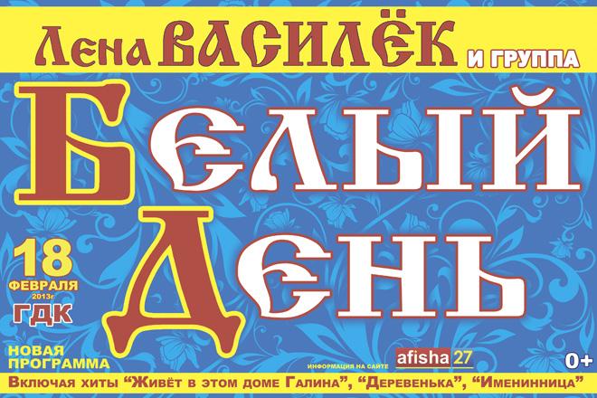 """Свободный театр Хабаровск - Лена Василёк и группа """"Белый день"""" Beliie10"""