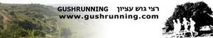 gushrunning רצי גוש עציון Rungus10