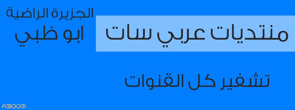 عربي سات