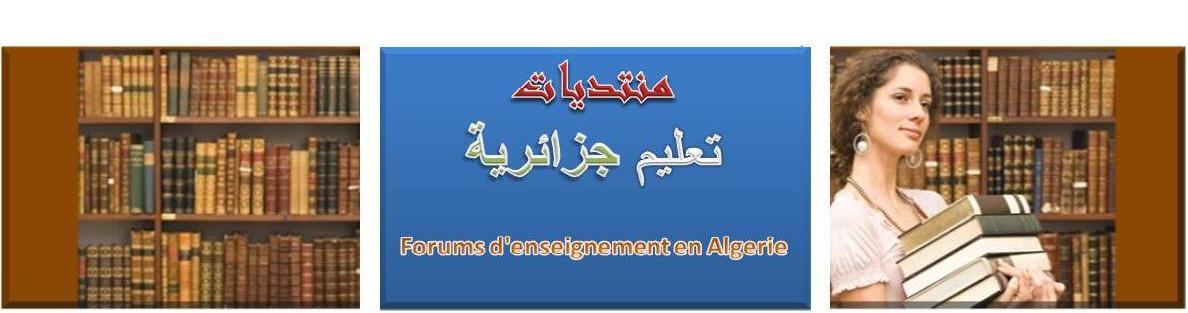 منتديات تعليم جزائرية