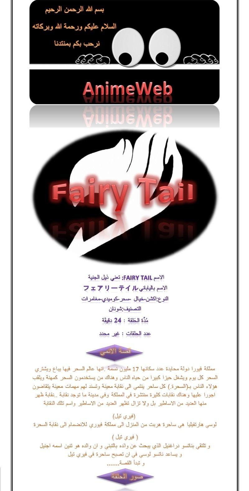 Fairy Tail x Rave ova مترجمة بحجم 85 ميجا hd Fairy_10
