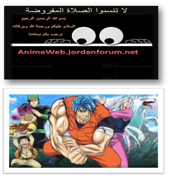 """الحلقة 142 من توريكو Toriko بعنوان (العدو الأعظم في التاريخ! ظهور """"جوي"""") Toriko10"""