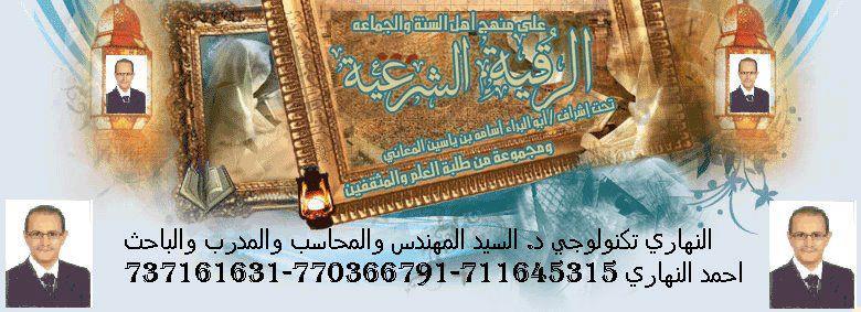 التداوي بالاعشاب والقران والرقية الشرعية د.احمد النهاري